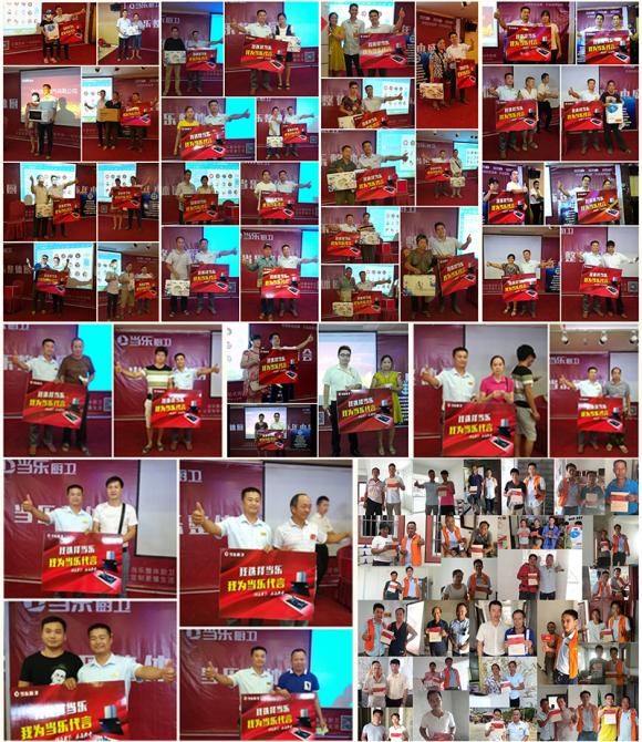 当乐电气携手忻城终端开启年中代理商盛会大回馈