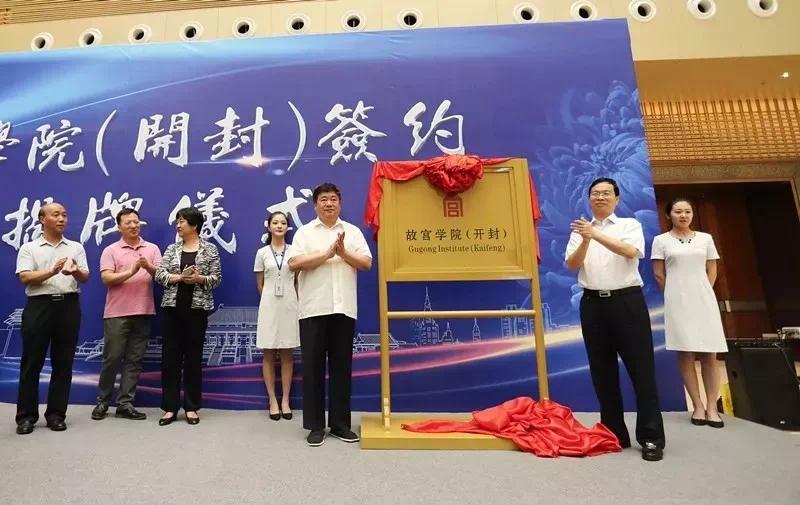 文化+ 开封构筑文化高地再结硕果 故宫学院(开封)揭牌
