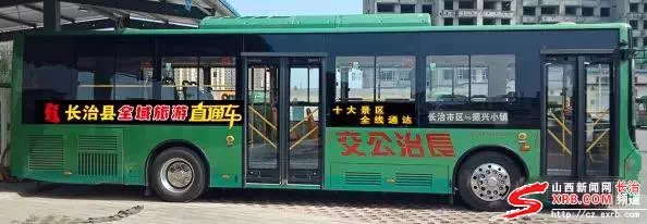通知!长治县全域旅游直通车冬季有调整!