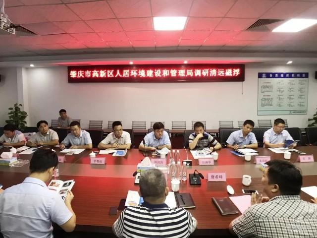肇庆市高新区人居环境建设和管理局调研清远磁浮