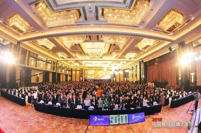 未来餐饮企业如何打造品牌力?这场千人峰会告诉你!