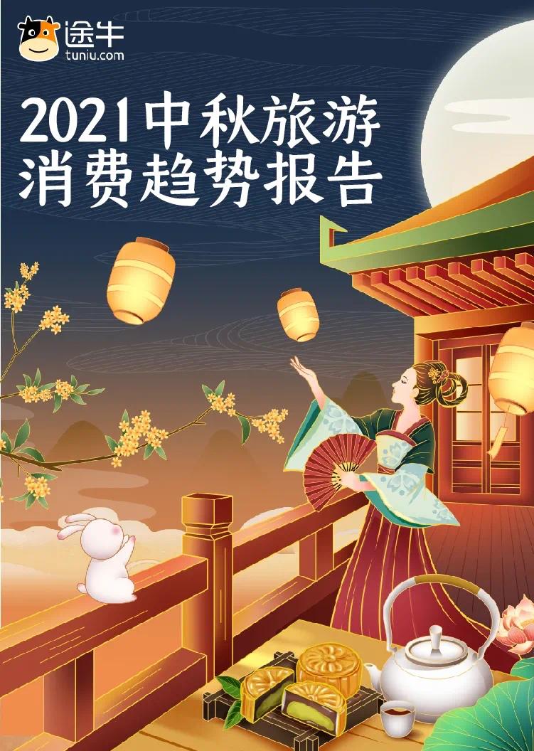 途牛发布《2021中秋旅游消费趋势报告》:行摄赏秋忙 国内长线游蓄能进行时