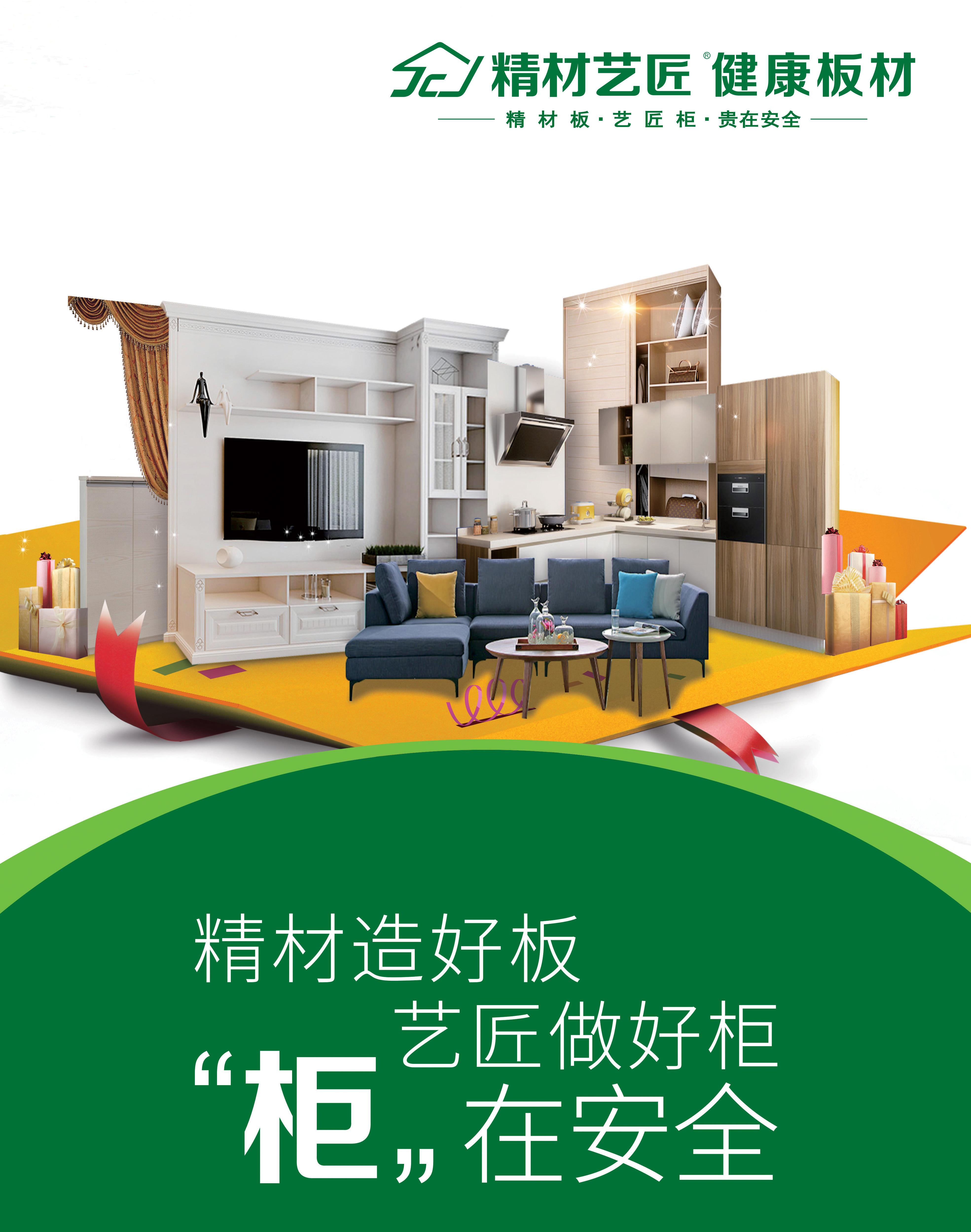 木博会完美收官,中国板材十大品牌精材艺匠感谢有你,一路同行!