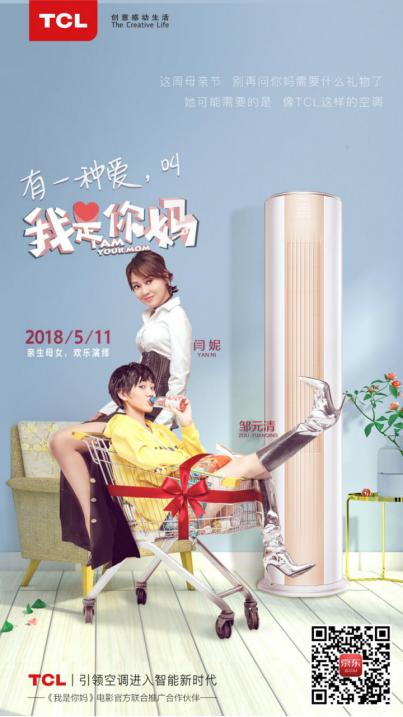 """《我是你妈》携手TCL空调用心演绎中国式""""亲情"""""""