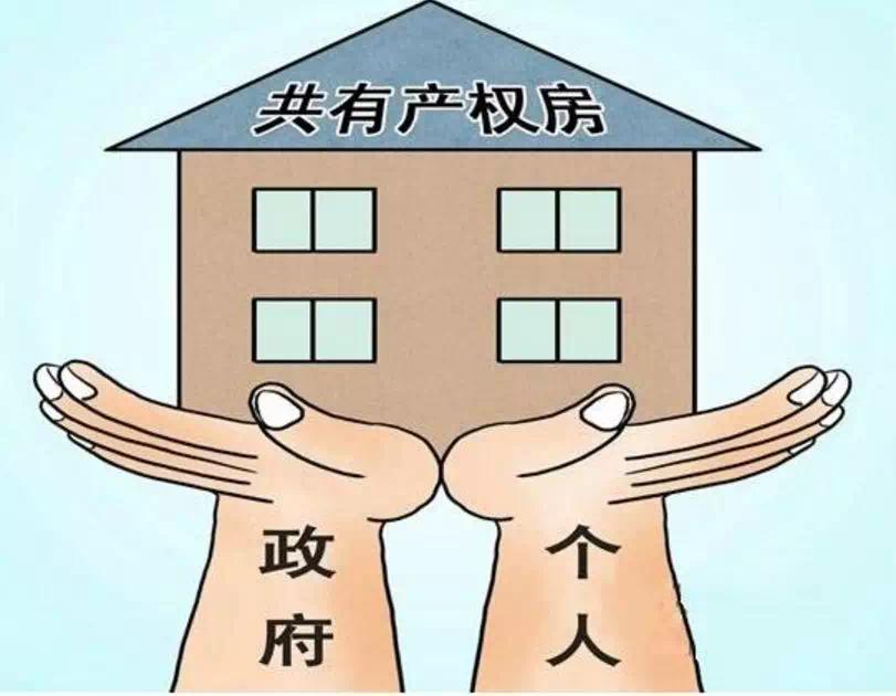珠海等五城市将在全省率先试点共有产权住房政策