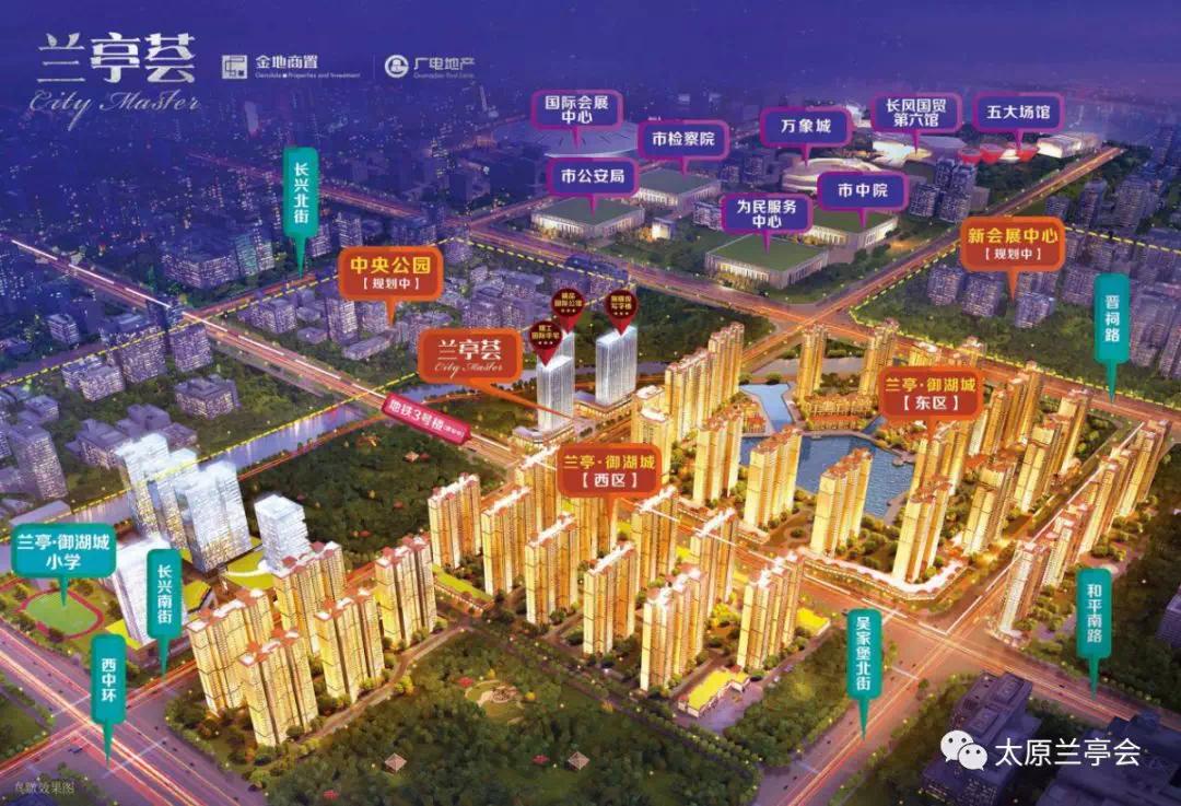 太原70亿打造国际会展中心,兰亭荟公寓乘会展经济东风