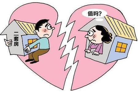 我们可以通过假离婚买房吗?假离婚会有什么影响和后果?