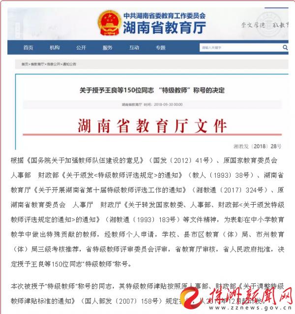 """株洲又有8人上榜省级""""特级教师"""" 株洲已有58人"""