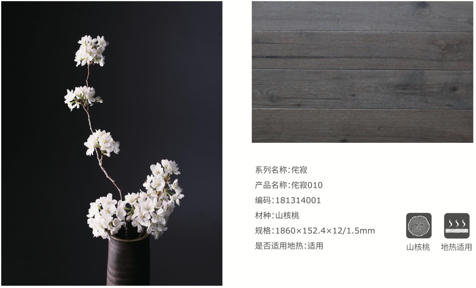 """最新木地板十大品牌发布 书香门地以""""美学""""引领高端装饰"""