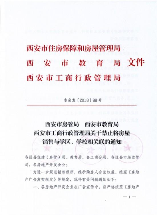 三部门发文:禁止将房屋销售与学区、学校相关联