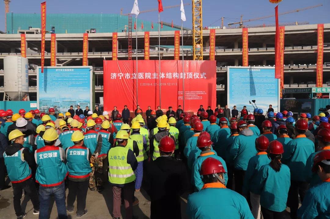 提前20天封顶!济宁市立医院创造建筑史上又一奇迹
