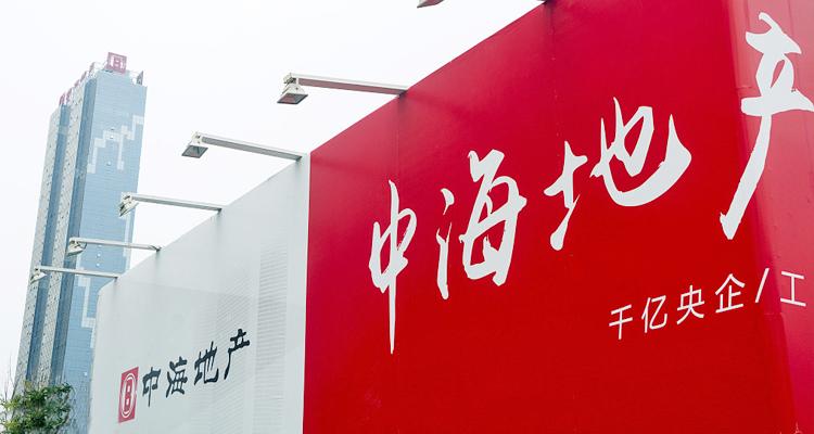 """南京高价拿地被""""套牢"""",中海地产如何提速?"""