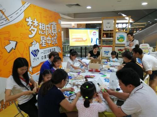 梦想成真 星中城 2018第四届中星城艺术节圆满举办