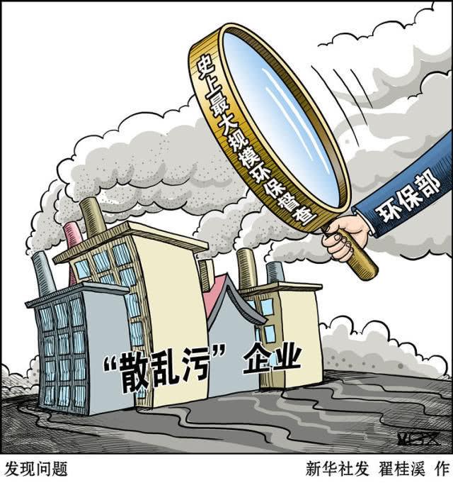 31省份问责逾1.5万人——透视中国首次环保督察全覆盖