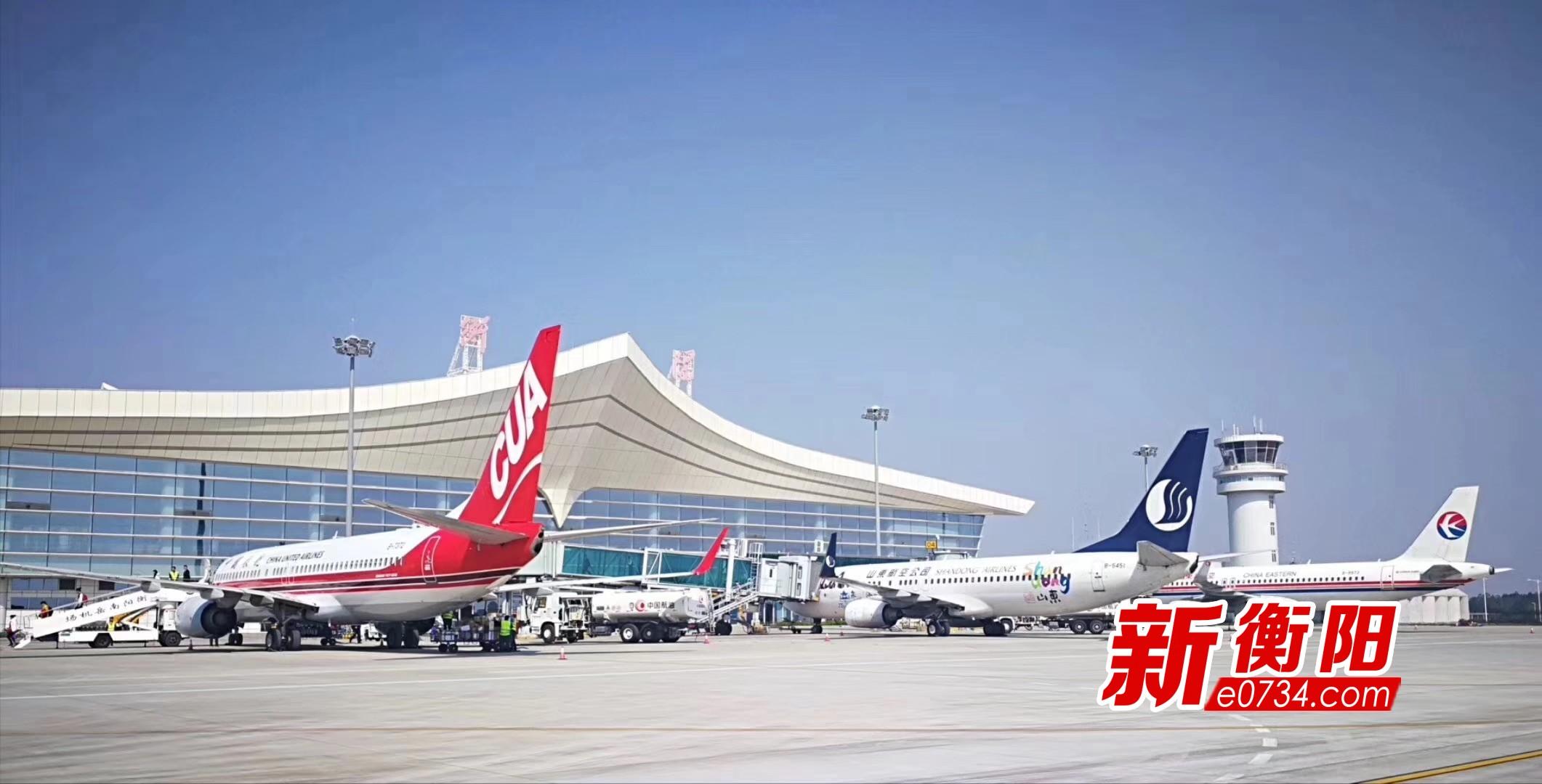 好消息!10月28日南岳机场正式开通成都直飞航线
