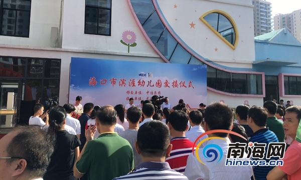 海口滨涯幼儿园移交龙华区管理 可提供270多个学位