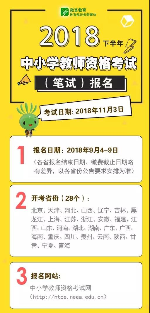 下半年教师资格考试开始报名,11月3日广西区笔试