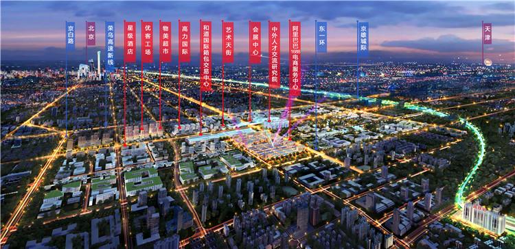 河北白沟产业新城将打造中外人才交流基地