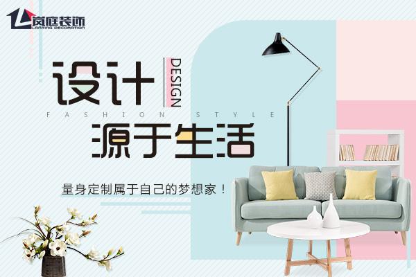 在武汉怎样选择一家质量好的装修公司?