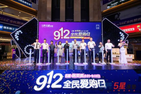 """《【摩登3娱乐手机版登录】芝华仕5星床垫用爱打造""""912全民爱购日""""》"""