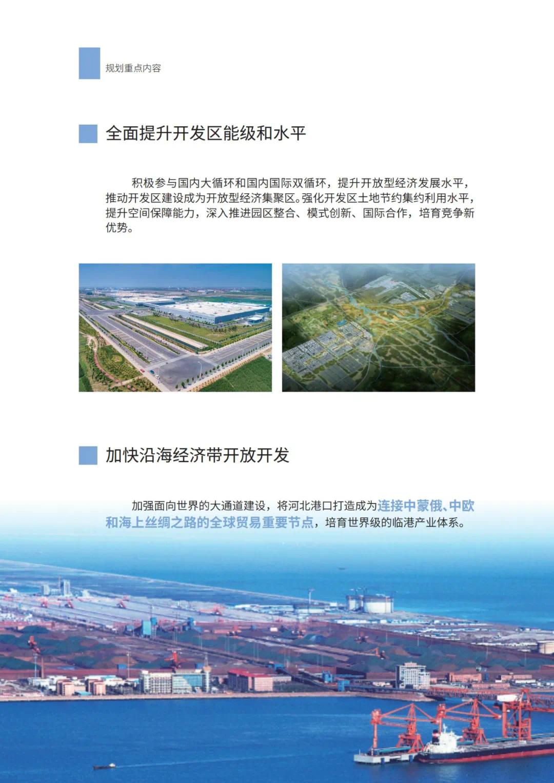 强化石家庄高端引领!河北省国土空间规划公开征求意见(图26)