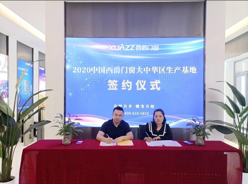《【摩登3测速登录】2020中国西爵门窗华东地区生产基地签约仪式众智共享蝶变升级》
