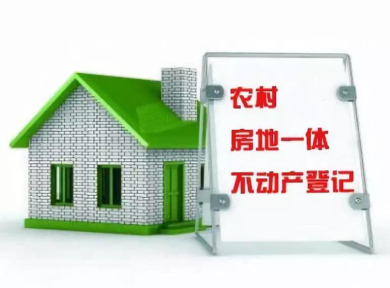 山东:农村房地一体不动产登记启动 已发放权利证书继续有效
