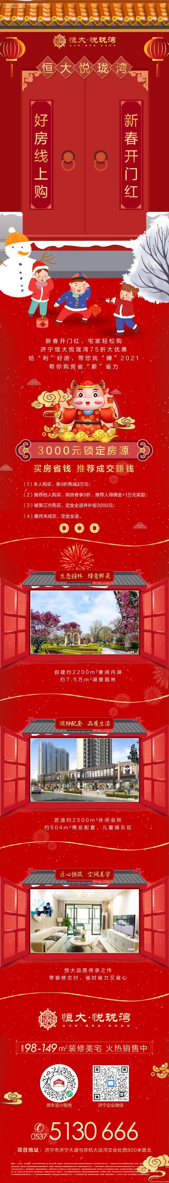 新春开门红,济宁恒大悦珑湾好房线上购