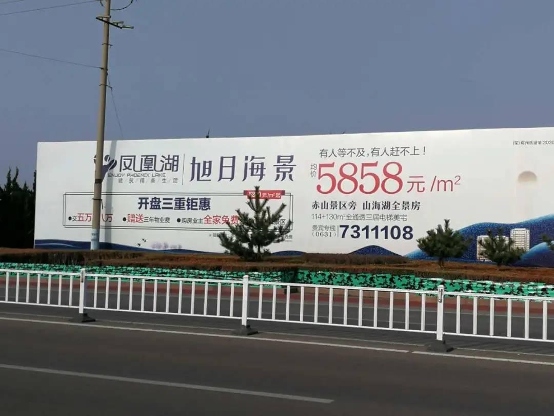 山东威海:房地产广告未标明建筑面积和套内面积违法