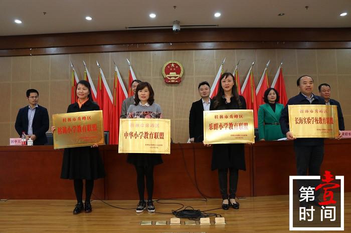 秀峰区学区制改革正式启动!榕湖中华乐群长海4个教育联盟授牌