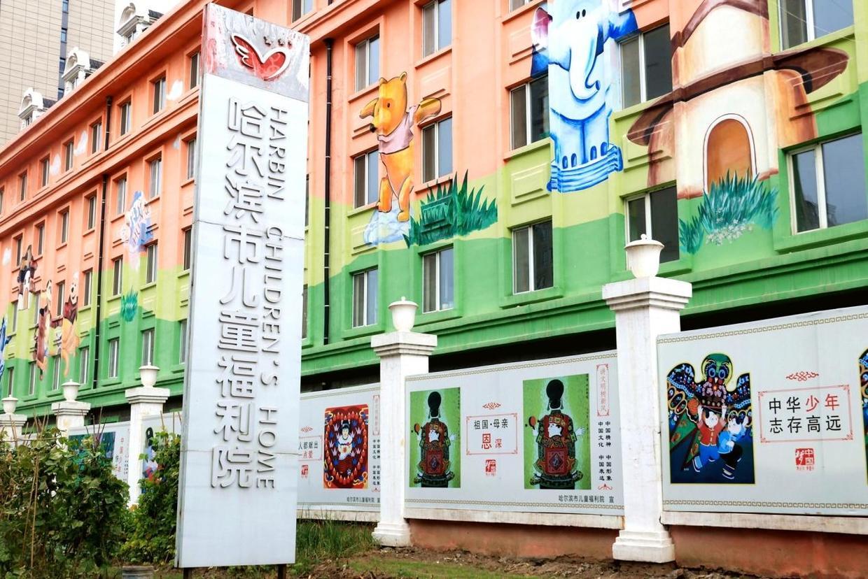 丰行万家 为爱传递——日丰集团走访慰问哈尔滨儿童福利院