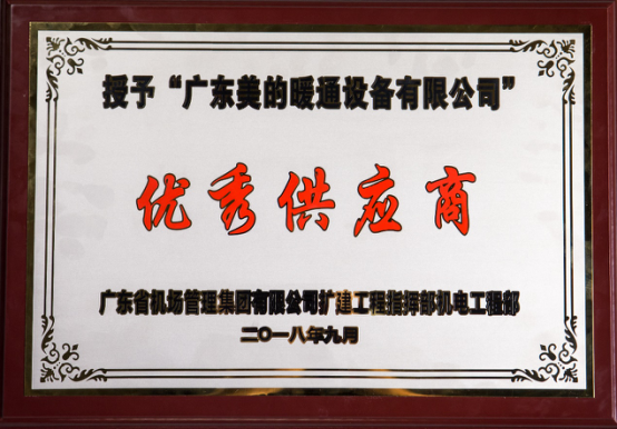 """再获美誉!美的中央空调获广州白云国际机场T2项目""""优秀供应商"""