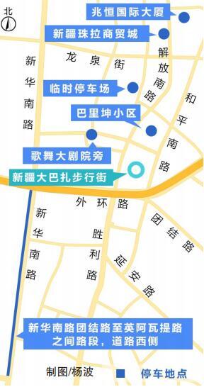 乌鲁木齐大巴扎步行街周边设有六处停车场