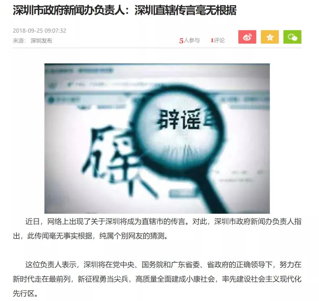 官方打脸!深圳辟谣直辖传闻,大湾区才是重点!