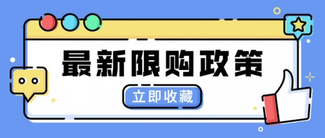 收藏!2021年濟南二手房最新限購政策來了!