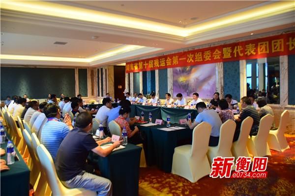 湖南省残运会第一次组委会暨代表团团长会议召开