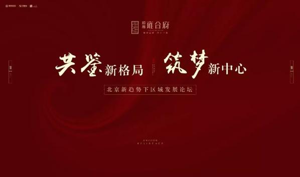 招商·雍合府举办北京新趋势下区域发展论坛