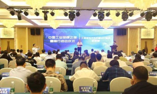 中国工业品牌之旅醴陵行活动启动 高质量发展驱动品牌经济