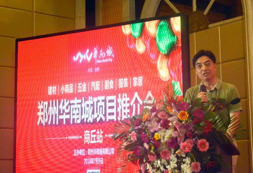 郑州华南城项目推介会商丘站活动成功举行