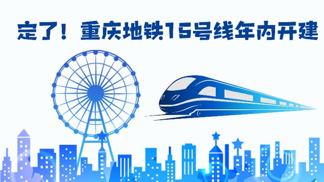 定了!重庆轨道交通15号线年内开建