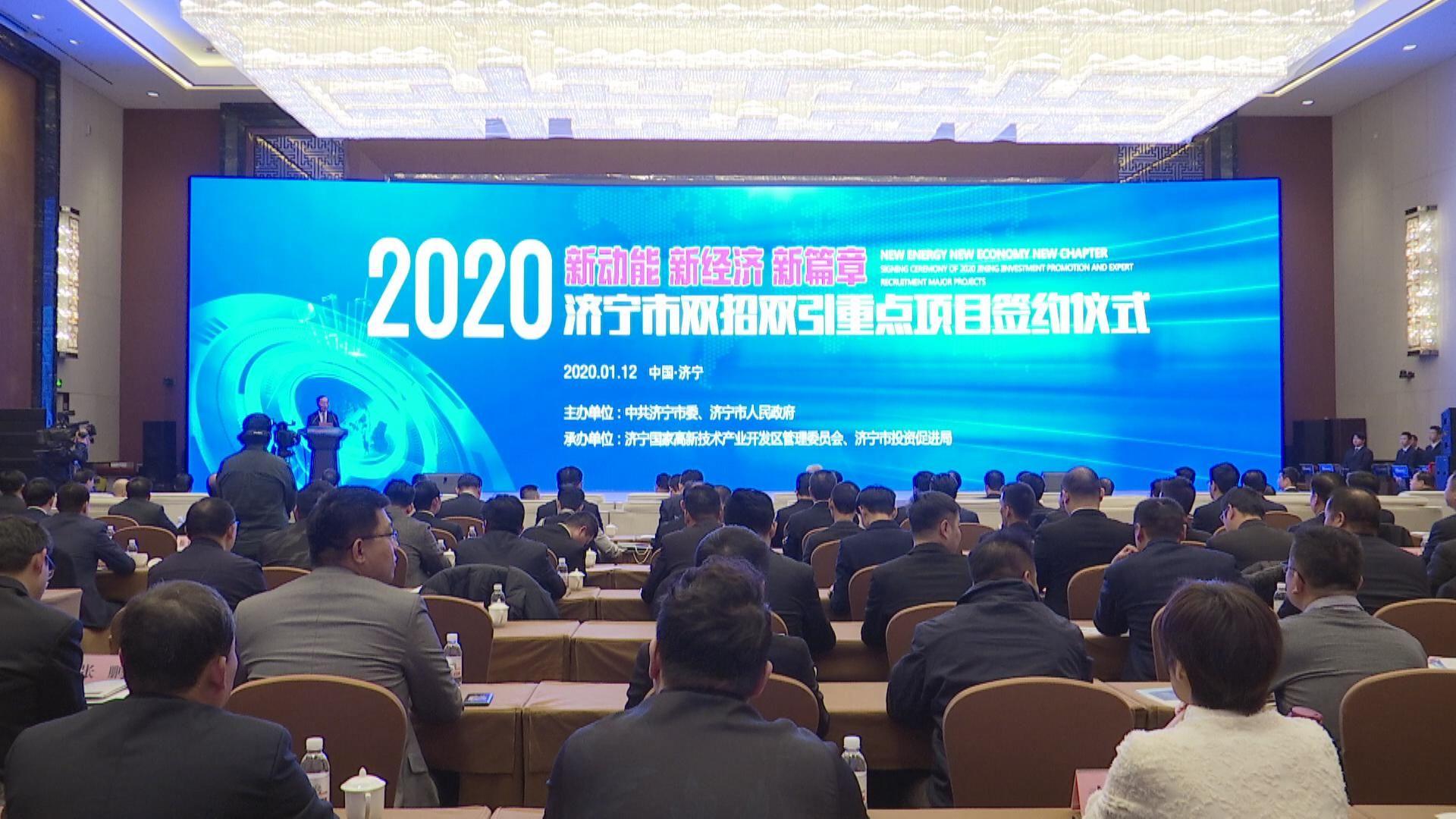 总投资176亿!济宁市15个双招双引重点项目集中签约