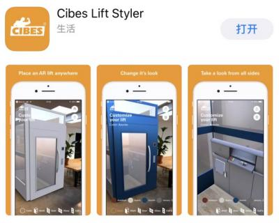 家用电梯定制自己说了算西柏思自选App面世打造随身电梯初体验