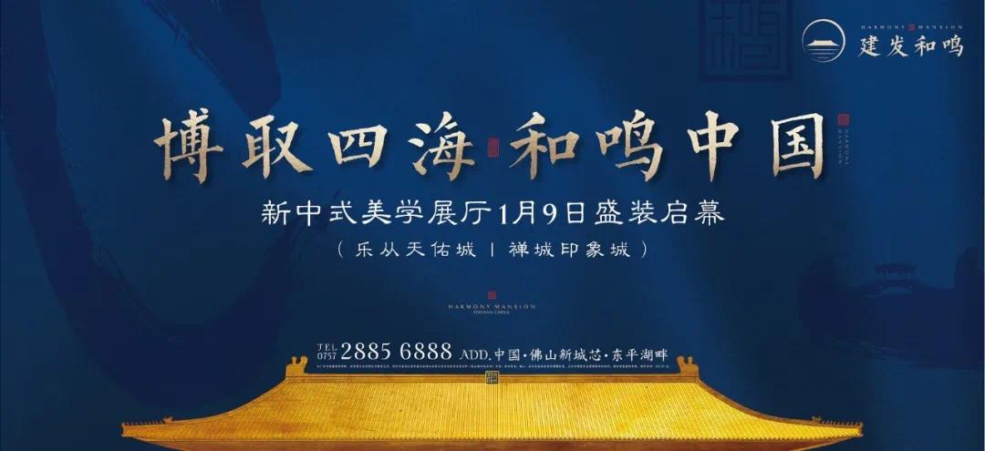 履迹全国的新中式匠造者,来佛山了