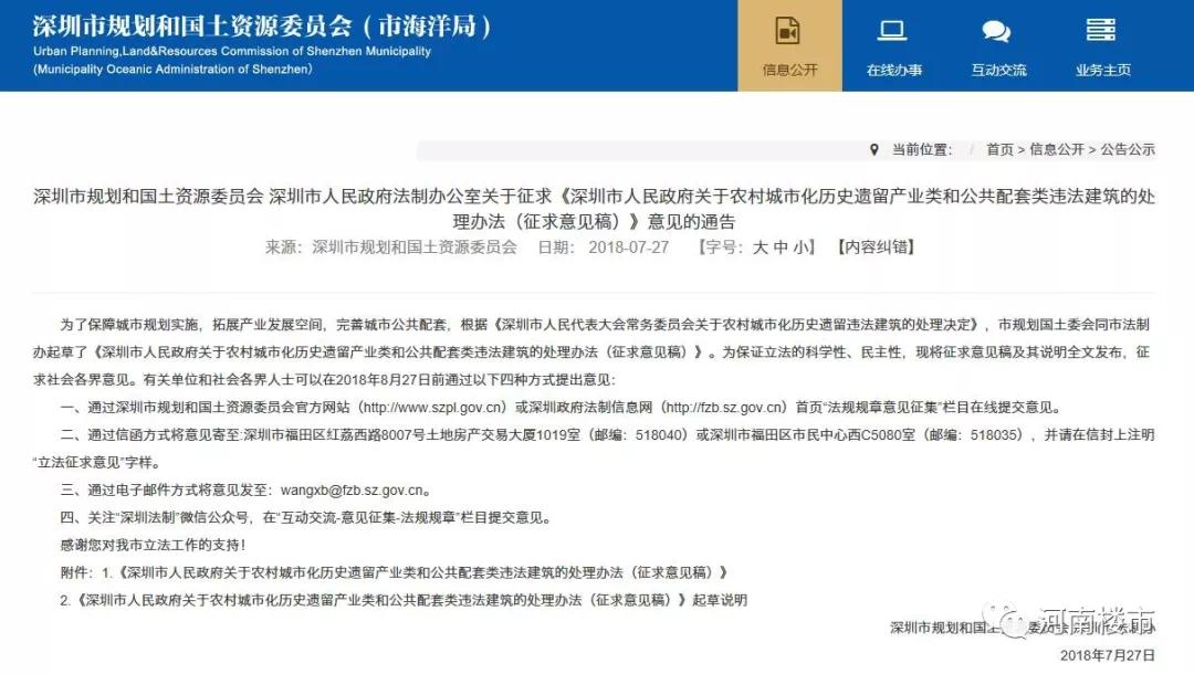 深圳小產權房轉正,住宅類仍無望!