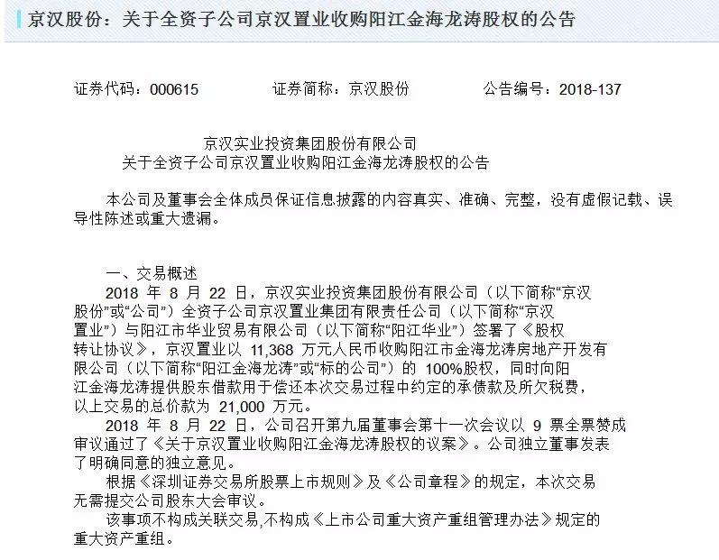 京汉股份:2.1亿元收购阳江金海龙涛 在阳江发展地产板块业务