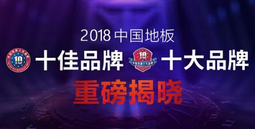 荣耀披身,2018中国地板十大品牌榜单诞生