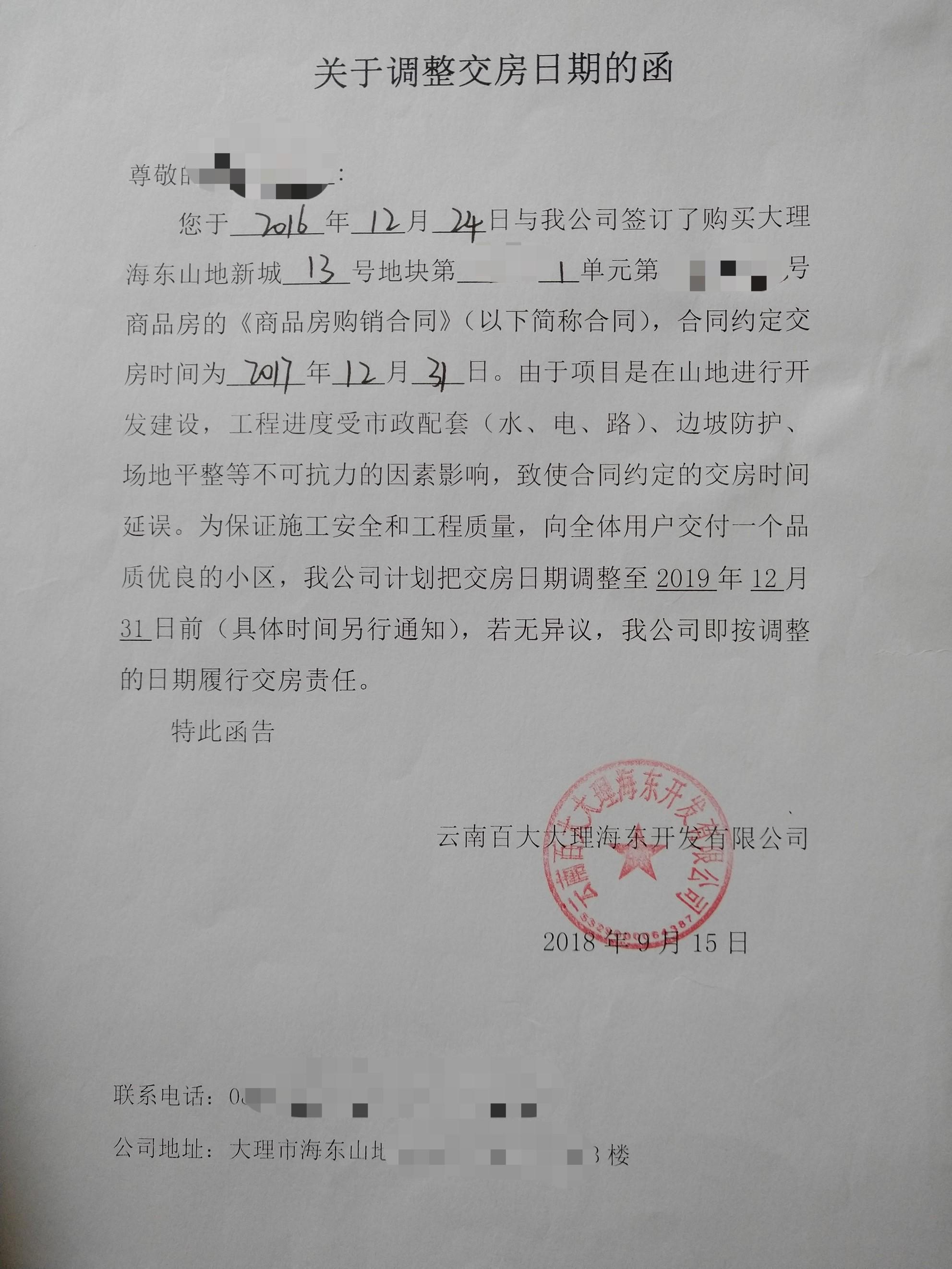 大理北京湾八百户延期交房约3年 管委会:已拨款开工搜狐焦点北京站插图(2)