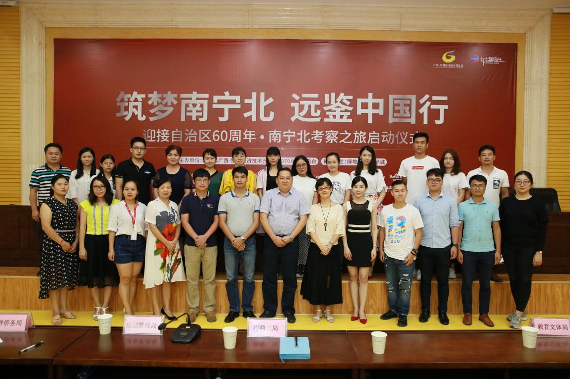 跨越千里: 以中国经验,探索南宁北模式!