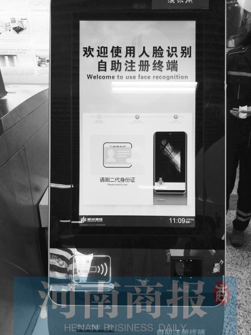 """在郑州坐地铁 将能""""刷脸""""付费"""