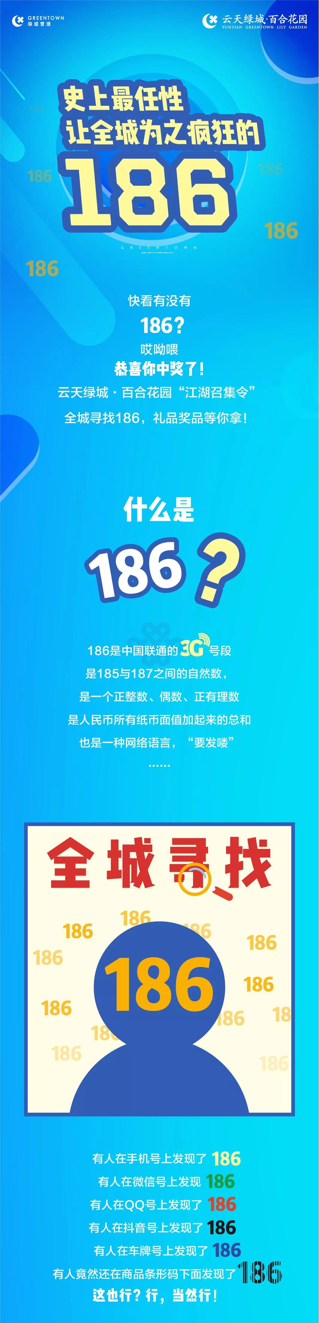 史上最任性――全城寻找186!!!